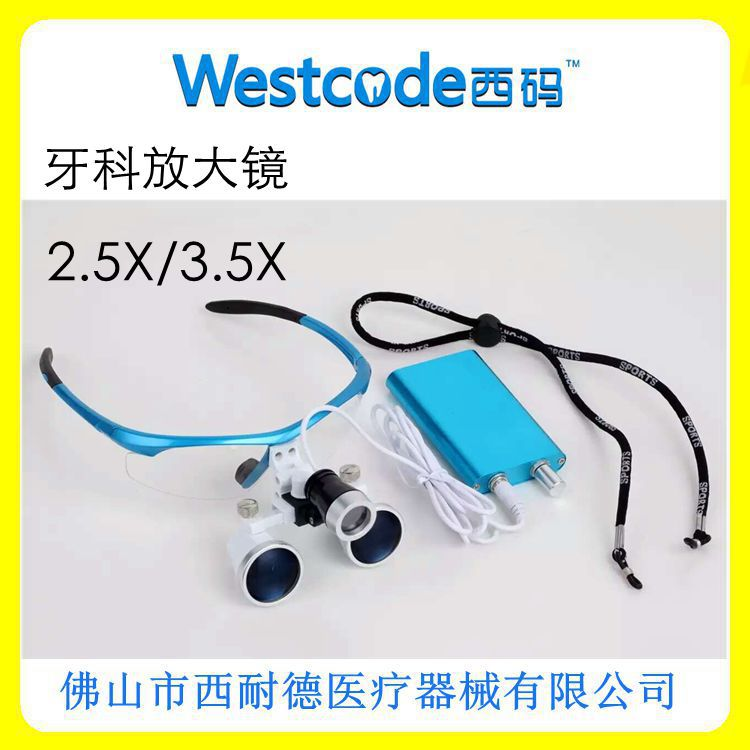 Westcode section 2.5 times a magnifying glass/root canal therapy glasses/atomization