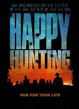 《快乐猎杀》2017年美国恐怖电影在线观看