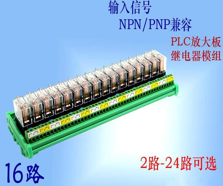 Module de relais 16 voies Module de relais de carte de commande de carte amplificateur PLC 24 V 12 vNPN/PNPModule de relais 16 voies Module de relais de carte de commande de carte amplificateur PLC 24 V 12 vNPN/PNP