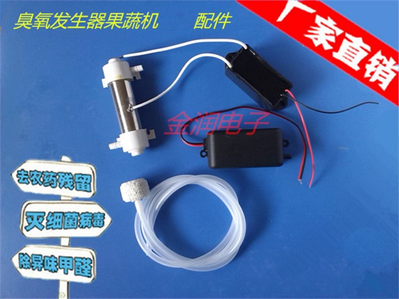500mg/h ozone generator, fruit and vegetable machine accessories (ozone pipe + ozone power supply + air pump) ozone h 03