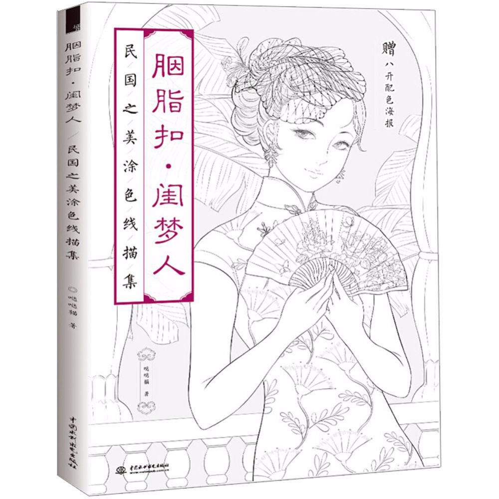 1 Pc Of Chinese Beautiful Lady And Girl Coloring & Painting Book For Entertainment & Pressure Reduction