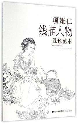 Chinese Ancient Style Ladies and Men Line Drawing Adult Coloring Book by Weiren Xiang Art Activity BookChinese Ancient Style Ladies and Men Line Drawing Adult Coloring Book by Weiren Xiang Art Activity Book