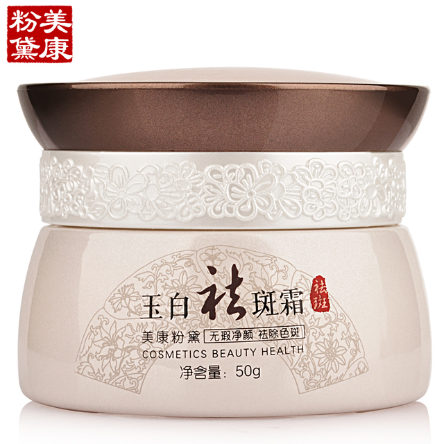 Jade white freckle cream 50g whitening speckle cream radiation blain