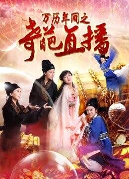 《万历年间之奇葩直播》2017年中国大陆喜剧电影在线观看