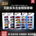 Bburago 1:43 автомобиль набор детские игрушки мальчик коллекция модель автомобиля спортивный автомобиль сплава моделирование Быстрый & Furious Жук GTR LP-670 5 шт./компл.