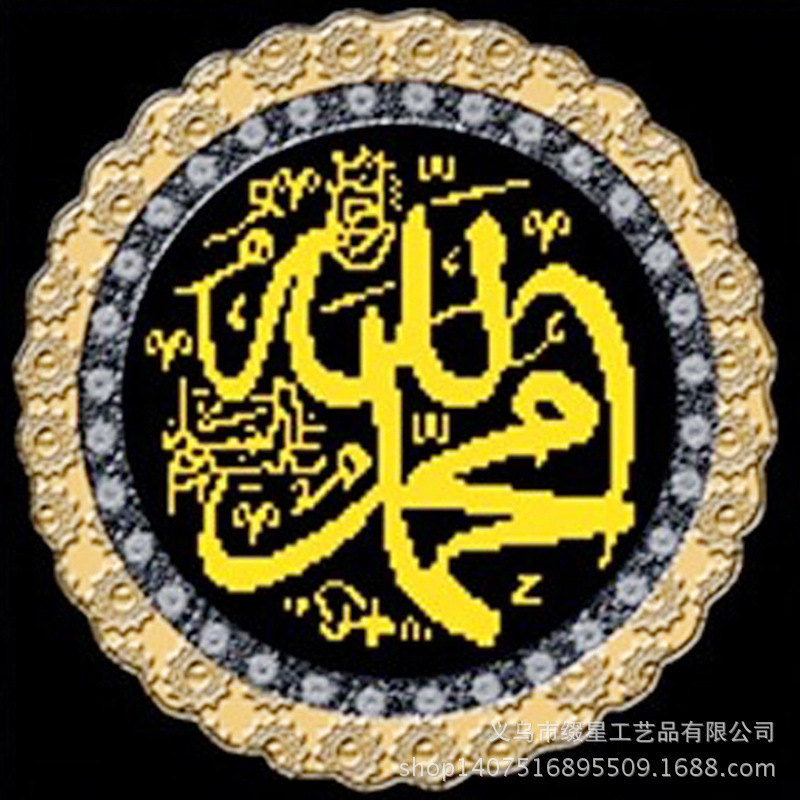 Decoration Maison Islam Of Muslims Religion Promotion Shop For Promotional Muslims