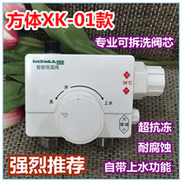 Solar Mixing Valve Thermostatic Valve Shower Ming Mounted Concealed Thermostatic Valve Automatic Electric Water Heater