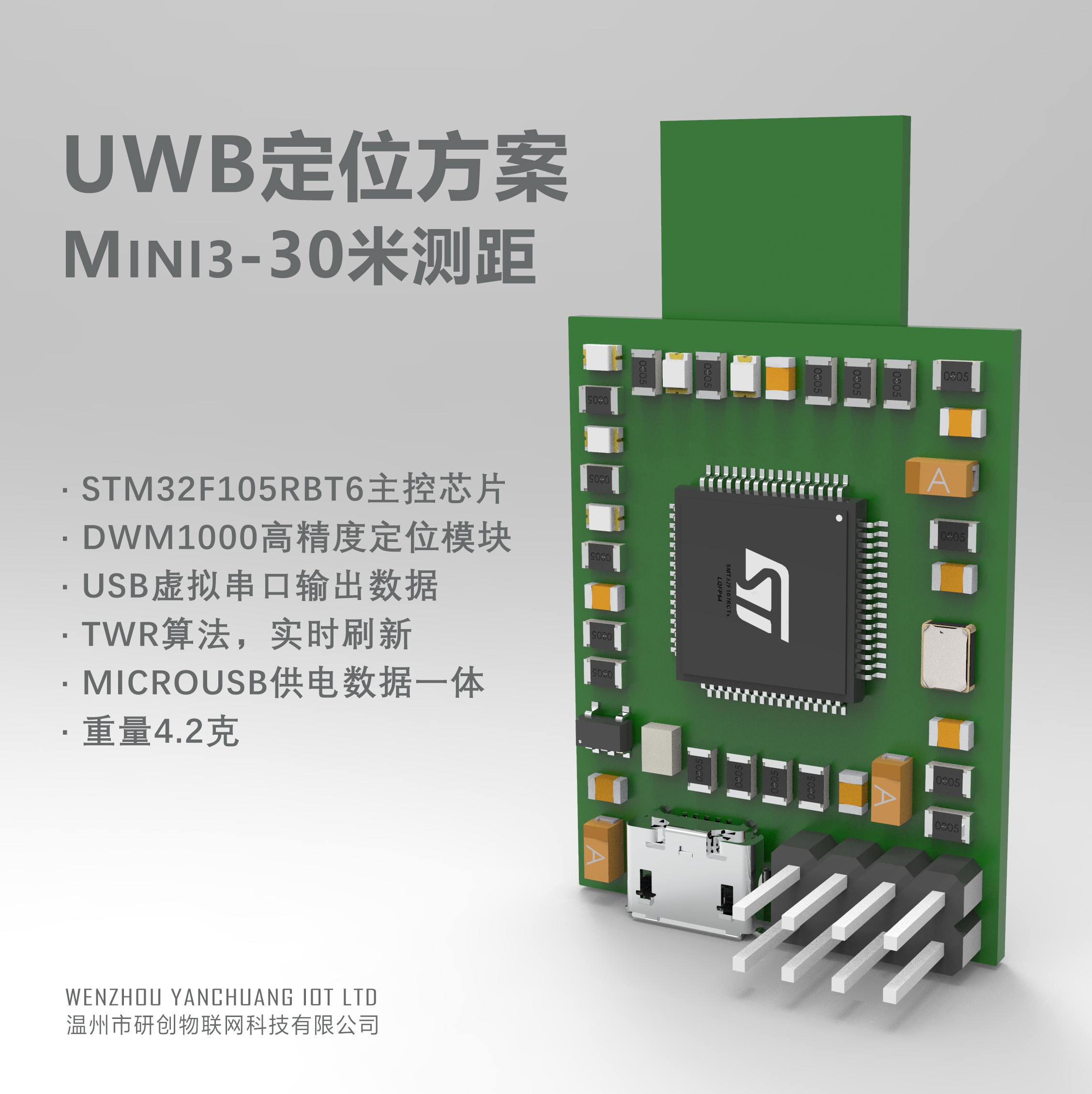 VR Development of Dwm1000 UWB Indoor Location Location Base Station Tag Development Board Communication Module