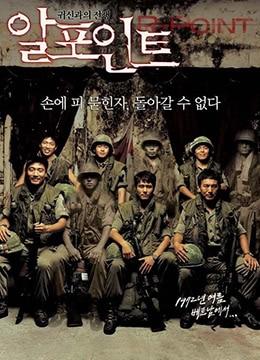 《罗密欧点》2004年韩国动作,剧情,恐怖电影在线观看