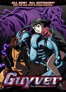《强殖装甲凯普》2005年日本科幻,动画动漫在线观看