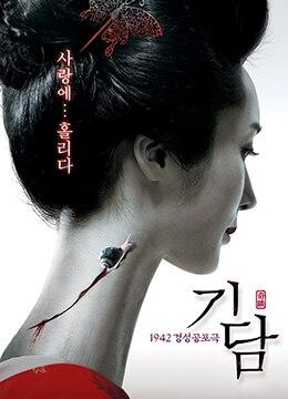 《奇谈》2007年韩国剧情,恐怖电影在线观看