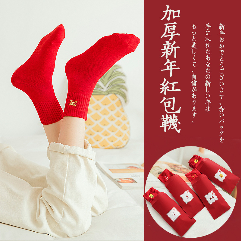 Winter Thickened Simple New Year Socks Red Embroidery Auspicious Socks Women Cotton Towel Socks