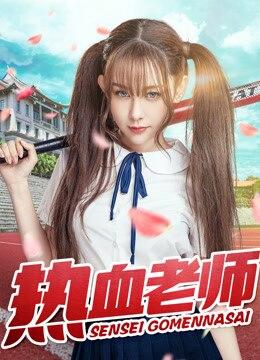 《热血老师》2017年中国大陆喜剧电影在线观看