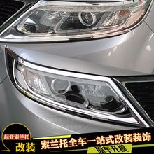Car Accessories For Kia Sorento 2010 2011 Exterior ABS Chrome Headlight Cover Decoration Front Head font