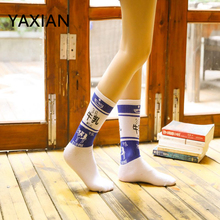YAXIAN Harajuku Kawaii cute socks Strawberry milk 2018 NEW Women Winter Chinese characters Japanese hipster korean style cotton
