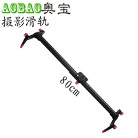 CD50 PRO 80cm rail track slider dolly video DSLR camera camcorder stabilization 80cm