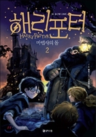 Harry Potter And The Sorcerer S Stone Korean Edition Vol 2 Out Of 2 244 Page