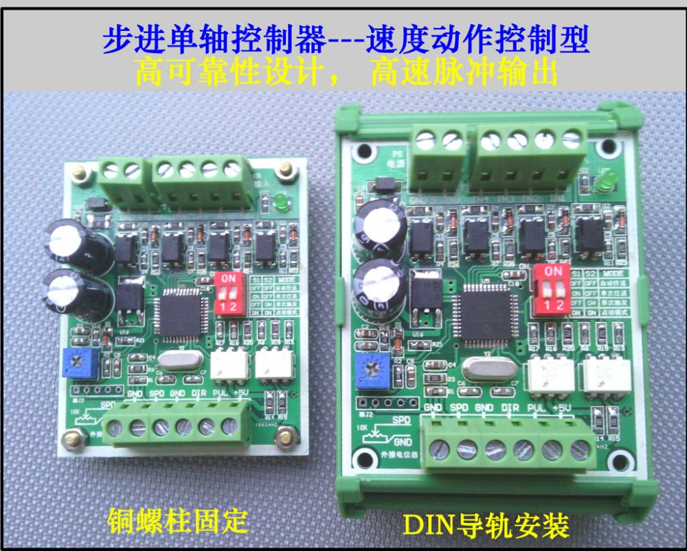 Stepper Motor Controller Board SPC-1 Single-axis Stepper Motor Pulse Generator Super Anti-jamming Without DIN Rail Support