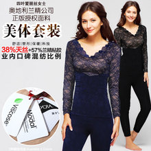 2016 Limited Special Offer Nylon Spandex 250 Beauty Care Thermal Underwear Women's Modal Lace Body Shaping Autumn Set Ou83354t
