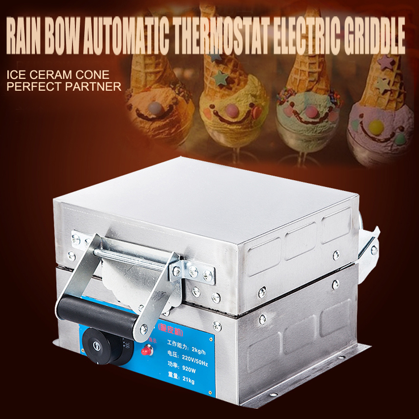 1pc 220v 920w commercial ice cream cone baking dryer crispy ice cream cone ice cream egg roll skin waffle maker