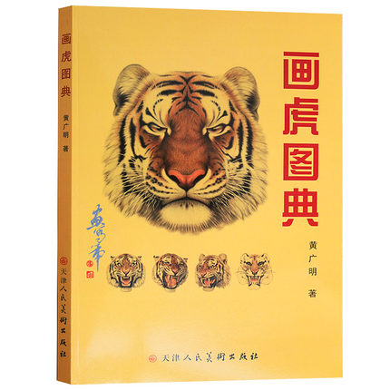 Chinese Ink Brush Painting Gongbi Tiger Faces Head Tattoo Flash Design Book