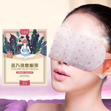 4 Sweet Smell Oil Steam warm Eye Mask Face Care Skin Dark Circle Eye Bags Eliminate Puffy Eyes Fine Line Wrinkles Anti aging