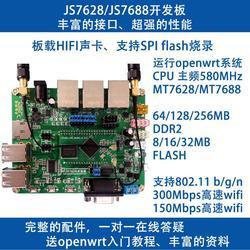 Openwrt pokładzie rozwoju/MT7628 7688 moduł/transmisji szeregowej/kamera wifi/super MT7620a