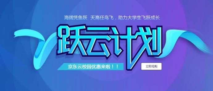 #京东云#跃云计划,学生用户专属服务器只需8.8元/月