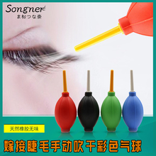 Grafting Eyelashes Color Drying Balls Natural Rubber Odorless Tools Manual Uniform Blowers