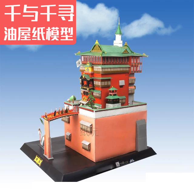 Hayao Miyazaki And Qianxun Yuwu Tangwu Hardcover Edition Chinese Explanation 3D Paper Model DIY HandworkHayao Miyazaki And Qianxun Yuwu Tangwu Hardcover Edition Chinese Explanation 3D Paper Model DIY Handwork