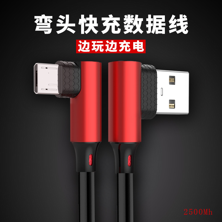 Dual Elbow Data Line Applicable To Fast Charging Line Of Android Type-c 90 Degree Game Mobile Phone