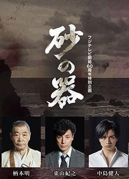 《砂之器》2019年日本剧情,悬疑电影在线观看