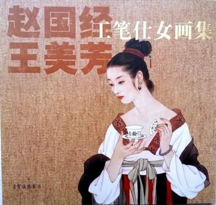 Zhao Guojing & Wang Meifang Gongbi Beautiful Women Paintings Album,Chinese traditional drawing textbook