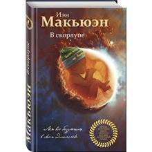 В скорлупе (Иэн Макьюэн, 978-5-04-004072-8, 256 стр., 16+)