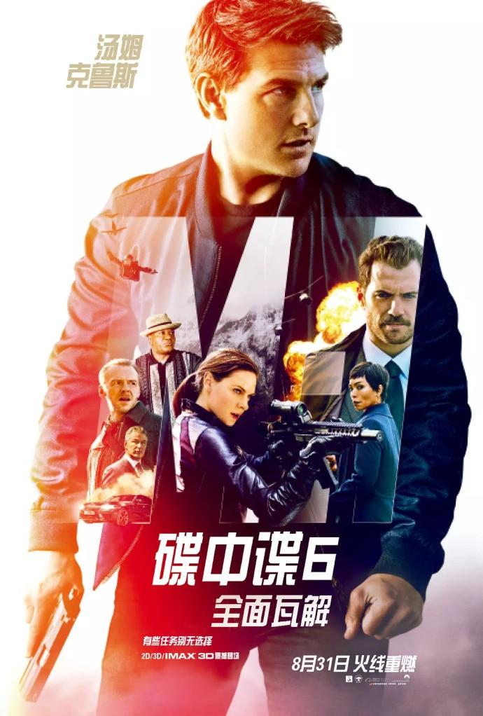 《碟中谍6:全面瓦解》韩版中文字幕资源