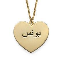 18 k oro collar del encanto del corazón grabado árabe nombre personalizado sello inicial mujeres Custom joyería de plata esterlina