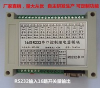 ZY K216 serial port control switch RS232 control 16 way relay module Industrial control switch Strip isolation