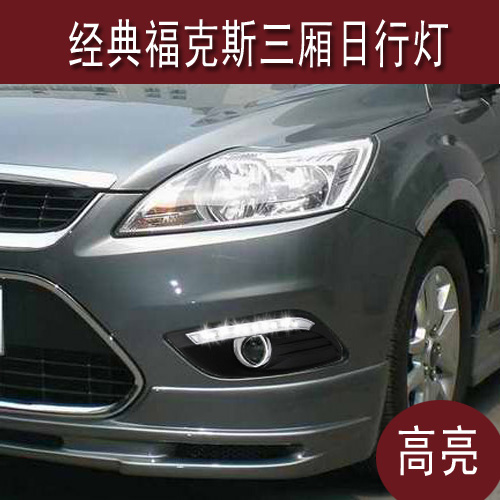 led drl daytime running light for ford focus 2009-2012, sedan 2013 with dimmer function top quality fast shipping high quality chrome tail light cover for ford focus mk3 sedan 12 13 free shipping