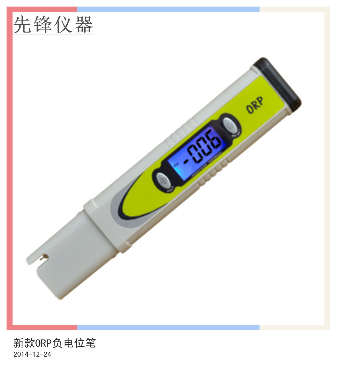 Negative potential pen ORP meter Water quality tester Redox tester ORP tester