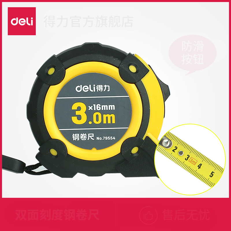 Deli 79554/73555/79556 Steel Tape Double-sided Calibration 3 M/5 M/7.5 M Soft Coating Surface Flexible Rule Measuring Reel