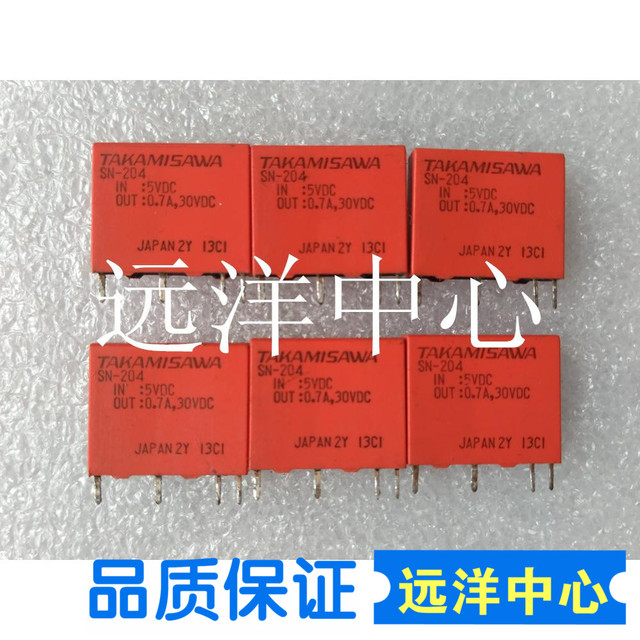 sn 204 5vdc 4 0 7a in relays from home improvement on aliexpress com