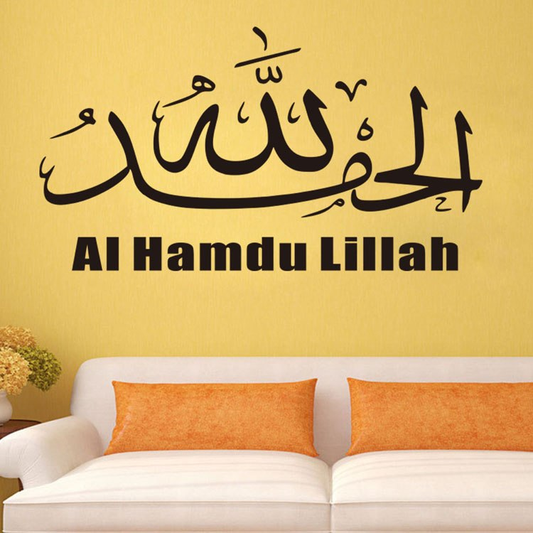 Image 4 - Calligraphy  al hamdu lillah1 Islamic wall sticker home  decoration living room removable diy Arabic Muslim wall stickersWall  Stickers