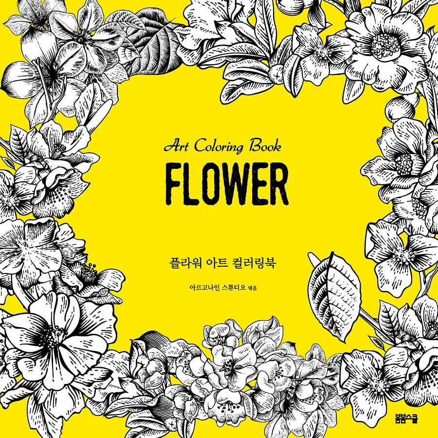 Coloring book untuk dewasa - Seni Mewarnai Buku Karya Buatan Korea Grafiti Lukisan Menggambar Buku Mewarnai Buku Untuk Anak