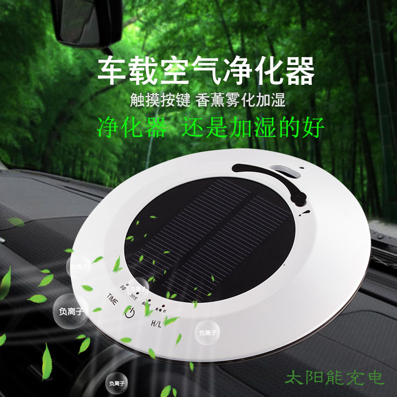 Car Aroma Air Purifier Solar ultrasonic Air humidifier Air Filter Disinfection oxygen bar anion Air Cleaner wholesale solar energy air humidifier car air purifier with filtration system