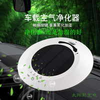 Car Aroma Air Purifier Solar ultrasonic Air humidifier Air Filter Disinfection oxygen bar anion Air Cleaner