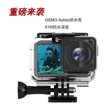 61 M Meters Waterproof Case for DJI Osmo Action Camera Accessories Housing Diving Protective Shell