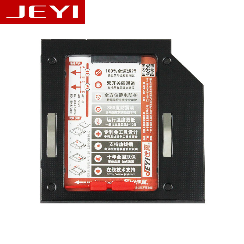 JEYI H95 Universal 2.5' 2nd 9.5mm 7mm SSD HDD SATA ODD Caddy Power protection For 9.5mm Thin CD DVD ROM Optical UltraBay new 2nd sata hdd caddy for hp elitebook 6930p 8440p cd dvd rom optical bay 12 7mm