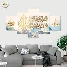 Исламское Золото ШАХАДА АЛЛАХ МУХАММАД Зимняя Гора Холст Картины Стены Искусства Картины Плакат  Лучший!