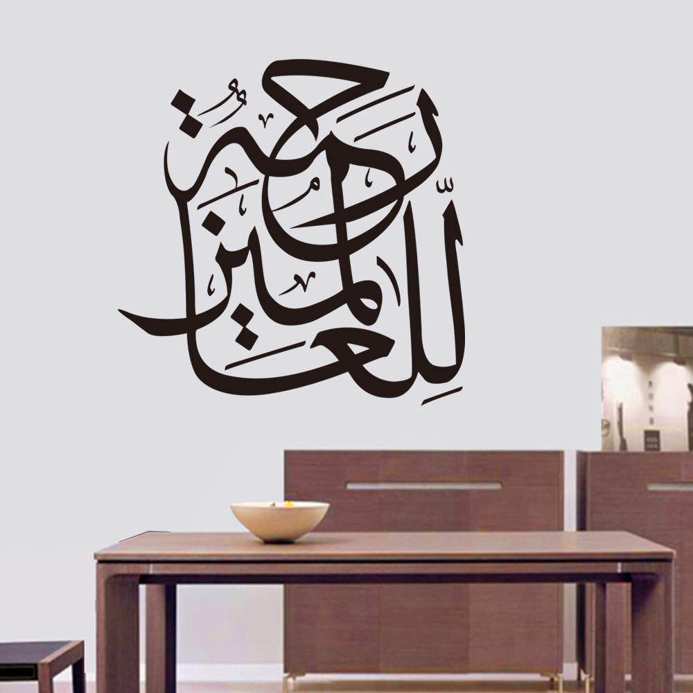 Calligraph islamic muslin arabic quran wall sticker home Arabic calligraphy wall art