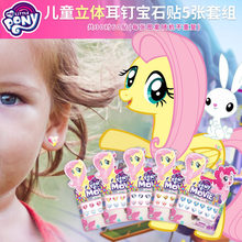 5pcs/lot My Little Pony 2019 New girls Stereo Stud Earrings Gem Acrylic Diamond Sticker Frozenprincess Children's Sticker Toys(China)